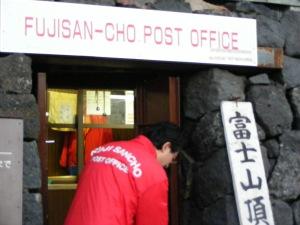 富士山頂郵便局 郵便局内が見たい! 2011
