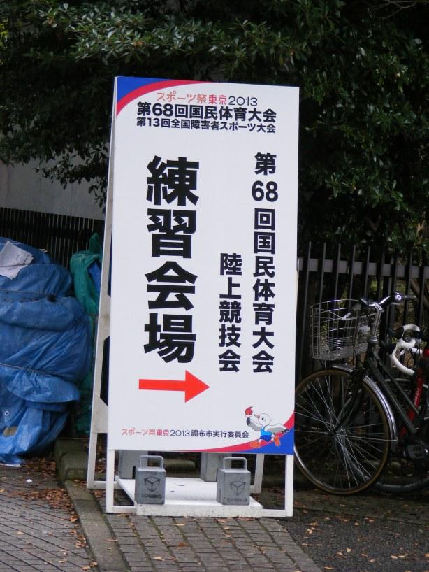 東京オリンピック選手村
