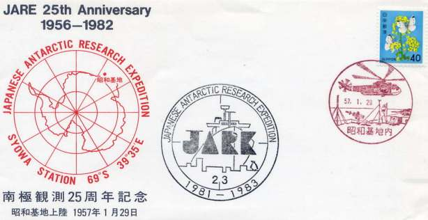 昭和基地内郵便消印を入手する手順