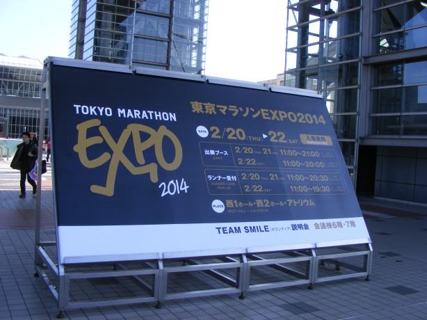 東京マラソンEXPO2014って?